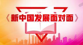 《新中国发展面对面》